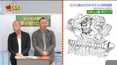 芸人先生 #3「バイきんぐ×玩具メーカー」(前編) 20180416