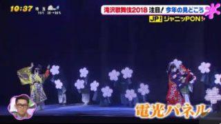 PON! 滝沢歌舞伎2018の見どころを独自解説!V6三宅健、Snow Manら 20180417