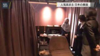 ニュースチェック11▽セクハラ発言報道の波紋▽まもなく日米首脳会談 20180417