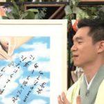 ハートネットTV NHKハート展(1)「生まれたての文字」 20180417