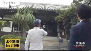 ミュートマ2▽オースティンマホーンインタビュー&MV▽上々軍団の川崎ロケ 20180417
