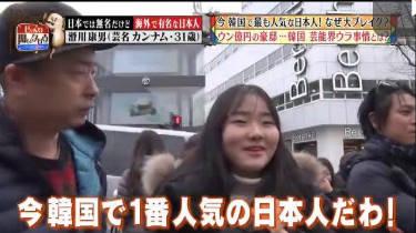 じっくり聞いタロウ ~スター近況(秘)報告~ 20180419