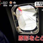 めざましテレビ 20180419