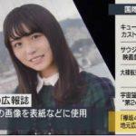 ニュースチェック11 セクハラ発言報道テレビ朝日会見・福田次官は否定 20180419