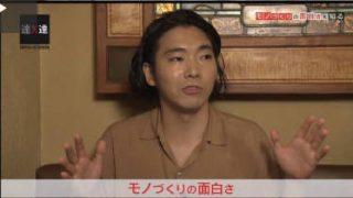 SWITCHインタビュー 達人達(たち) アンコール「柄本佑×山本直樹」 20180420