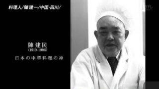 アナザースカイ中華料理の鉄人・陳建一が親子三代のルーツの場所中国四川へ 20180420