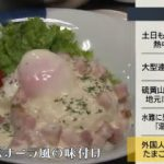 ニュースチェック11 ことし初の真夏日▽いま日本ワインが熱い! 20180420