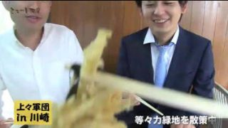 ミュートマ2▽山下穂尊(いきものがかり)コーナーでは横浜・野毛をぶらり、パート2 20180420