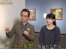 プーシキン展開幕スペシャル 水谷豊の絶品名画探訪 20180421