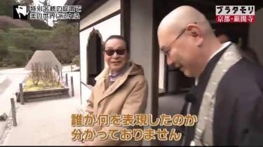 ブラタモリ「#101 京都・銀閣寺」 20180421