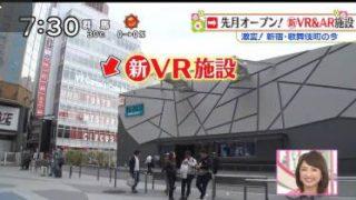 ズームイン!!サタデー外国人観光客に大人気!激変!?する歌舞伎町の今 20180421