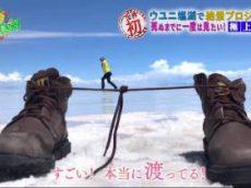 世界ふしぎ発見!33年目突入記念 ウユニ塩湖で世界初の絶景プロジェクト! 20180421