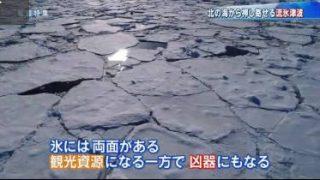 報道特集「安倍外交~期待と不安の中で・千島海溝の巨大地震~可能性は?」 20180421