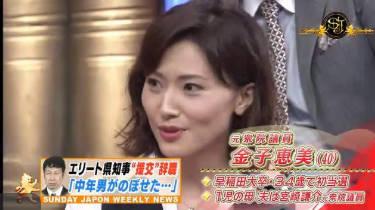 サンデー・ジャポン セクハラ騒動…辞任の事務次官 テレ朝が反論会見!! 20180422