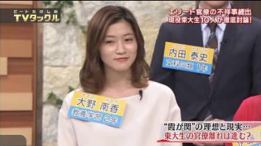 ビートたけしのTVタックル 20180422