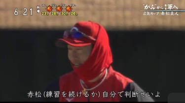 """目撃!にっぽん「""""がん""""から1軍へ~広島カープ 赤松真人~」 20180422"""