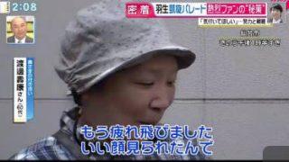 直撃LIVE グッディ! 20180423