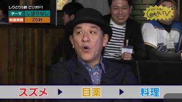 ピエール瀧のしょんないTV「5時間耐久しりとり選手権2018」 20180423