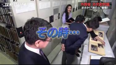 探検バクモン「外務省 外交史料館」 20180425