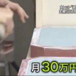 NEWS ZERO TOKIO山口達也メンバー…強制わいせつ容疑で書類送検 20180425