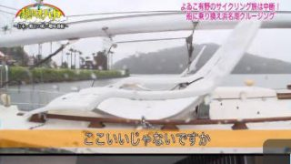 趣味バカ「よゐこ有野大雨サイクリング完結ヨットで浜名湖横断!」 20180426