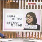 ニュースチェック11▽南北首脳会談の日程発表▽米バーガー店初出店へ 20180426