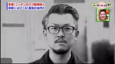 たけしのニッポンのミカタ!【プロのワザに完全密着!ニッポンのスゴ腕掃除人】 20180427