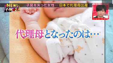 NEWSな2人【代理母出産を行なった女性&卵子凍結の現状に迫る】 20180427