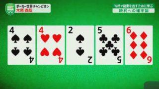 FOOT×BRAIN【ポーカー世界一が伝授!W杯で日本を勝利に導く確率論】 20180428