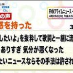 週刊フジテレビ批評 20180428