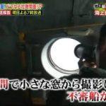 池上彰緊急スペシャル 20180428