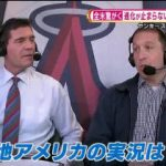 S☆1 打者・大谷翔平vs名門・ヤンキース詳報&バドミントンアジア選手権 20180428