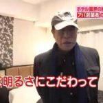 がっちりマンデー!! 「アパホテル」の秘密!元谷外志雄代表が全てを語る! 20180429