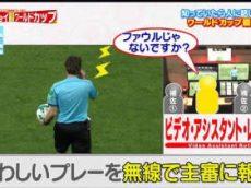 日本サッカー応援宣言 やべっちFC 20180429