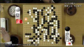 さらなる高みへ ~囲碁七冠・井山裕太~ 20180430