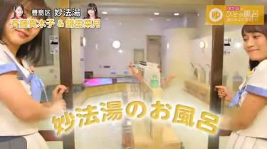 SKE48がひとっ風呂浴びさせて頂きます! 20180430
