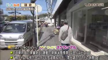 じゅん散歩 20180430