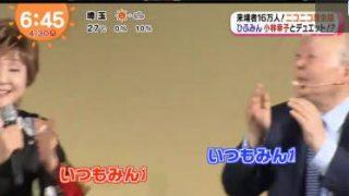 めざましテレビ 20180430