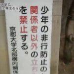 ブラタモリ「#101 京都・銀閣寺」 20180501