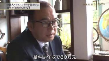 未来世紀ジパング【ニッポンの人手不足もここまで来た…新・人材争奪戦勃発】 20180502