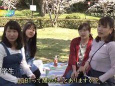 """ハートネットTV「""""ふうふ""""の証明~同性パートナーシップ制度のこれから~」 20180502"""