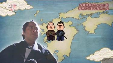 歴史秘話ヒストリア「西郷隆盛をつくったふたりの上司」 20180502