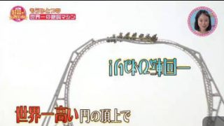 """世界""""超驚き!""""テーマパークの旅 20180502"""
