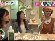 ノンストップ!【TOKIO会見9台カメラ捉えた4人表情▽韓国テグ大人女子旅】 20180503