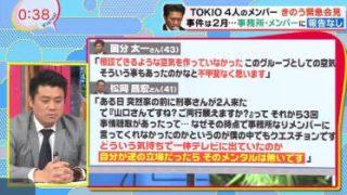 バイキング【TOKIO4人が緊急会見!山口達也土下座で辞表提出も処遇決定できず】 20180503