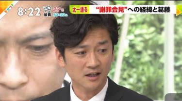 ビビット TOKIOの4人が謝罪会見 20180503