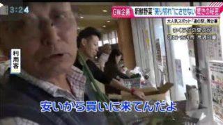 直撃LIVE グッディ! 20180503