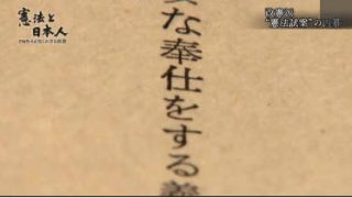 NHKスペシャル「憲法と日本人~1949-64 知られざる攻防~」 20180503