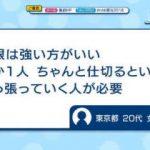 NHKスペシャル「生討論!どうなる憲法論議」 20180503
