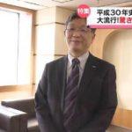 news every.藤井貴彦、小山慶一郎がきょう一日を分かりやすく 20180503
